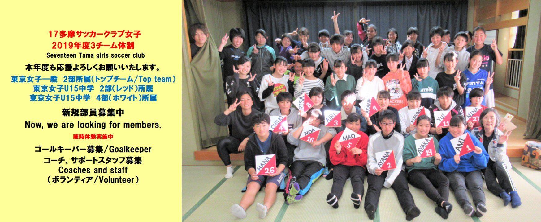 17多摩サッカークラブ女子|東京都女子U15中学生~一般(多摩市)|公式サイト